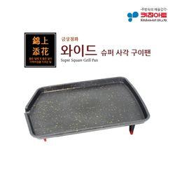 키친아트 금상첨화 슈퍼사각 구이팬 (44X32cm) 고기불판