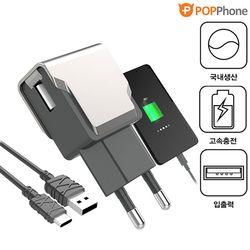 팝폰 가정용 급속 USB C타입 충전기