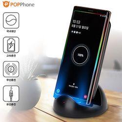 팝폰 안심 UV살균 유무선충전 거치대 S200