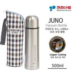 키친아트 주노 스텐레스 이중진공 휴대용보온병 500ml