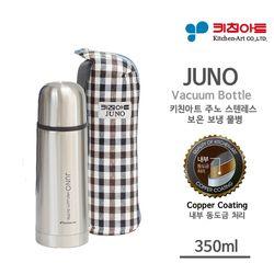 키친아트 주노 스텐레스 이중진공 휴대용보온병 350ml