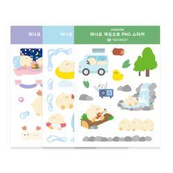 병아리만두 삠 휴가가자 PNG 스티커 굿노트 아이패드 - 3종