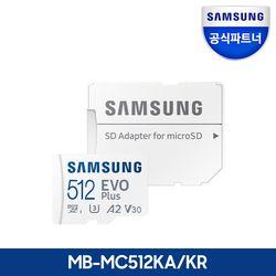 [카카오 핸드타올 증정] 공식인증 삼성 마이크로SD EVO Plus 512GB MB-MC512KA