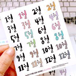12개월 손글씨 다꾸 인스 인쇄소스티커 No.309