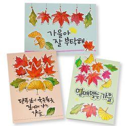 가을 엽서만들기