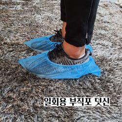 일회용 부직포 위생 신발 덧신 커버 싸개 100매