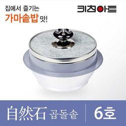 키친아트 자연석 곱돌솥 6호 6인용돌솥 (냄비돌뚜껑) 돌솥냄비
