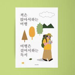 독서와 여행2 M 유니크 디자인 포스터 책 도서관 A3(중형)