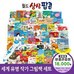한국헤르만헤세 월드상상팝콘(전60권) 씽씽펜호환