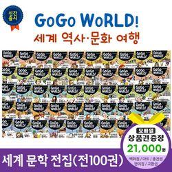 한국헤르만헤세 고고월드세계역사문화여행 (전50권)