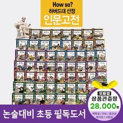 howso하버드대서울대선정인문고전 전60권 페이퍼북