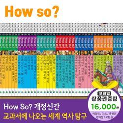 개정신판howso교과서에나오는세계역사탐구 전40권