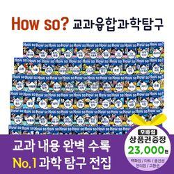 한국헤르만헤세 교과융합과학탐구 전60권 페이퍼북