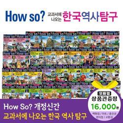 개정신판howso교과서에나오는한국역사탐구 (전40권)