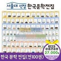 한국헤르만헤세 서울대선정한국문학전집 (전100권)