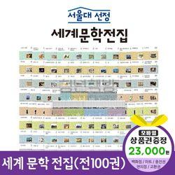 한국헤르만헤세 서울대선정세계문학전집 (전100권)