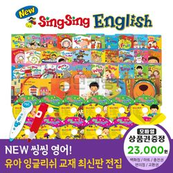 뉴씽씽영어 본책60권 외 다양 별매 세이펜호환