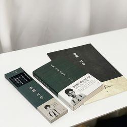 이상선집 연필문구세트(미니북)