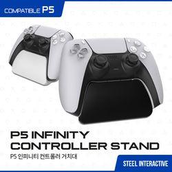 PS5 플스5 듀얼센스 인피니티 컨트롤러 거치대