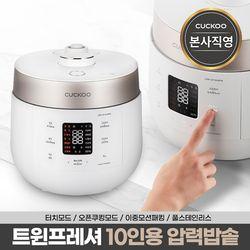 [본사직영] 쿠쿠 10인용 트윈프레셔밥솥 CRP-ST1010FW