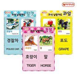 한글&영어 자석 낱말카드(택1) 동물 과일 탈것
