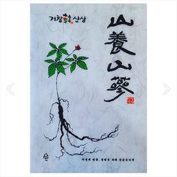 모리산 산양삼 6년근 4뿌리
