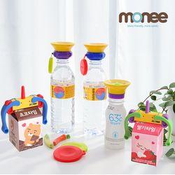 모니 유아 빨대컵 대용 흘림방지 우유클립+모니캡 세트