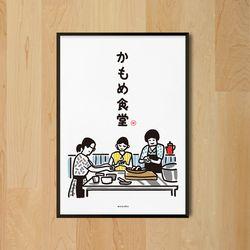 카모메식당2 M 유니크 디자인 포스터 일식당 A3(중형)