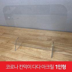 국산 아크릴 투명 가림막 칸막이 미니형 1인용