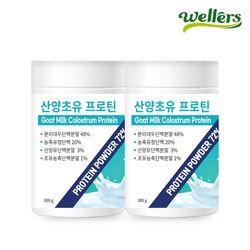 [웰러스] 산양초유프로틴 300g 2통