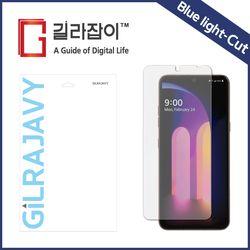 LG V60 ThinQ 5G 블루라이트차단 시력보호필름 2매 + 후면 1매