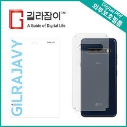 LG V60 ThinQ 5G 디지털PPF 외부보호필름 후면 2매