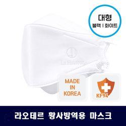정품 라오테르  KF94 국산 황사 미세먼지 마스크 50매
