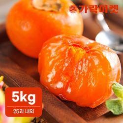 [가락마켓] 경북 청도 반시 홍시 5kg 특대(25과 내외)