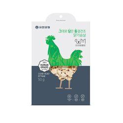 유한양행 동결건조 닭가슴살 50g 강아지 고양이간식