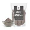 볶은 흑미 분말 가루 파우더 250g