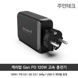 캐리밥 PA120 Gan2 120W 고속충전기 4포트 PD3.0 QC3.0 케이블