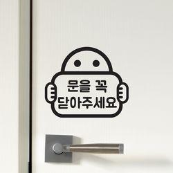 문을 꼭 닫아주세요 - 팻말든아이 매장 도어 스티커