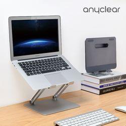 알루미늄 스탠드 노트북 거치대 각도조절 높이조절 AP-8plus