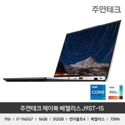 제이북 베젤리스 J9ST-15 15형 11th i7-1165G7 풀스크린 노트북