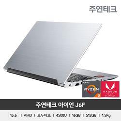 아이언 J6F 15형 AMD 르누아르 4500U 울트라 노트북