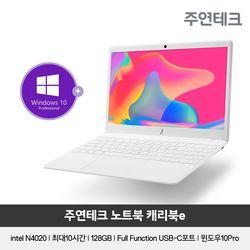 캐리북e J3GW 14형 윈도우10 pro 탑재 엔트리 노트북