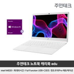 캐리북edu J3GW-E 윈10프로 에듀케이션 탑재 홈스쿨링 노트북