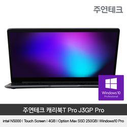 캐리북T 프로 J3GP pro 윈10프로 탑재 터치노트북