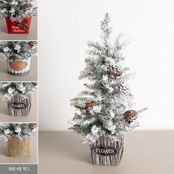 고급솔방울눈화분트리 45cm 크리스마스 장식 TRNOES