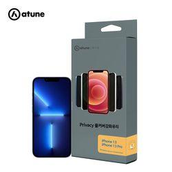 에이튠 아이폰 13 3프로 프라이버시 사생활보호 풀커버 강화유리