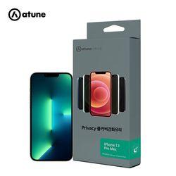 에이튠 아이폰 13 맥스 프라이버시 사생활보호 풀커버 강화유리