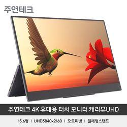 캐리뷰 V15UPG-B 15.6인치 휴대용 터치 모니터 4K UHD HDR 피벗