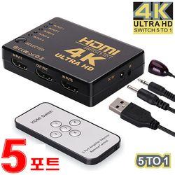 얼리봇 LHD530 5포트 4K UHD HDMI 선택기 셀렉터