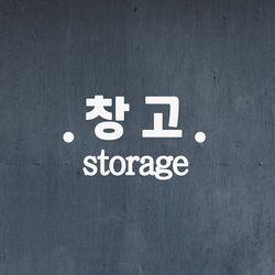 창고 storage 가게 매장 도어 레터링 스티커